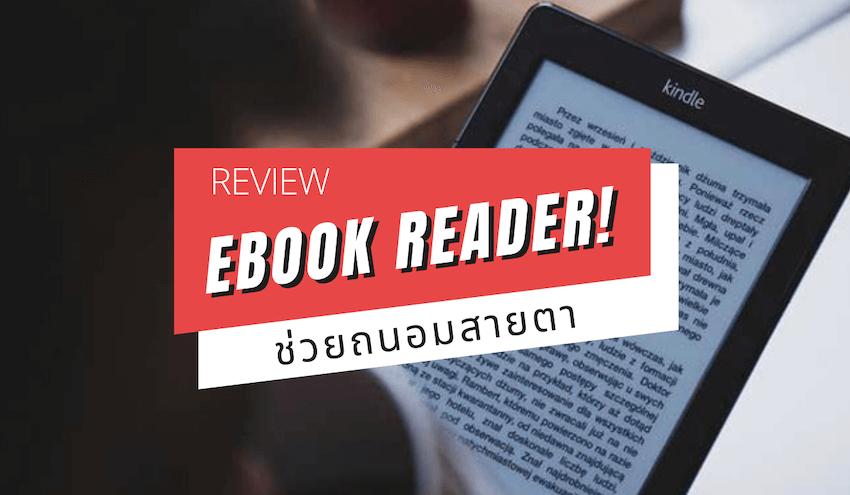 รีวิวเครื่องอ่าน E-book