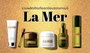 รีวิว ผลิตภัณฑ์จาก La mer ตัวไหนดี ปี 2020