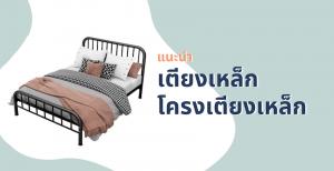 เตียงเหล็ก โครงเตียงเหล็ก ยี่ห้อไหนดีที่สุด ปี 2020