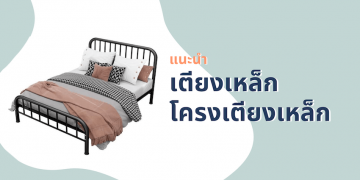 รีวิว เตียงเหล็ก ยี่ห้อไหนดีที่สุด