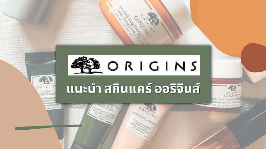 สกินแคร์ Origins (ออริจินส์)