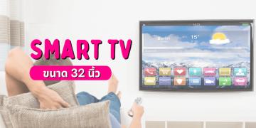 สมาร์ททีวีและแอนดรอยด์ทีวี ขนาด 32 นิ้ว