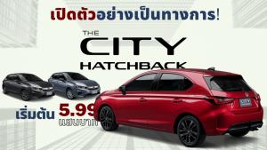 ส่อง All NEW Honda City HATCHBACK 2021 ใหม่ ! มีอะไรน่าสนใจบ้าง ?