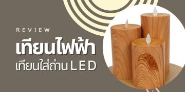 เทียนใส่ถ่าน LED ยี่ห้อไหนดีที่สุด