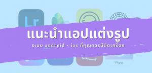 แนะนำ แอปแต่งรูป Android , iOS แอปไหนดีที่สุด