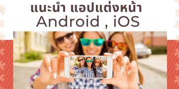 แอปแต่งหน้า Android , iOS