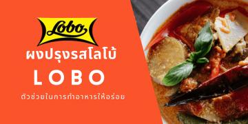 โลโบ้ (LOBO) ตัวช่วยในการทำอาหาร