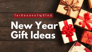 ไอเดียของขวัญปีใหม่ ซื้ออะไรให้คนรับถูกใจ -ให้ปี 2021 ราบรื่น สมดั่งใจหวัง