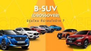 Crossover SUVs มีรุ่นไหนบ้าง ที่น่าสนใจ ปี 2020