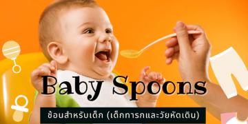 ช้อนสำหรับเด็ก (เด็กทารกและวัยหัดเดิน)