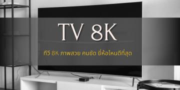 ทีวี 8K ภาพสวย คมชัด ยี่ห้อไหนดีที่สุด