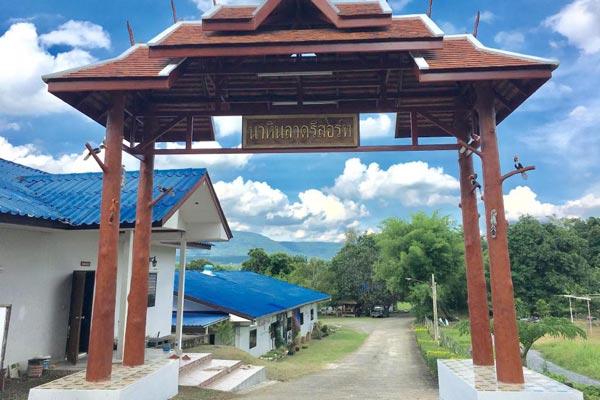 นาหินลาด รีสอร์ต (Nahinlad Resort)