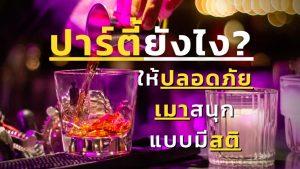 ปาร์ตี้ปีใหม่ : เมาอย่างสนุก มีสติ - ดื่ม เที่ยว ยังไง ? ให้แคล้วคลาดปลอดภัย