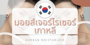 มอยส์เจอร์ไรเซอร์เกาหลี