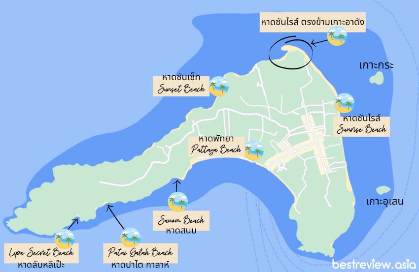 รวมชายหาดบนเกาะหลีเป๊ะ หาดไหนสวยที่สุด
