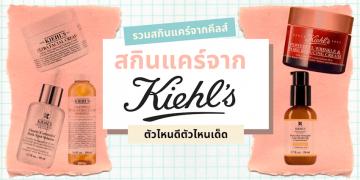 รีวิวสกินแคร์ Kiehl's