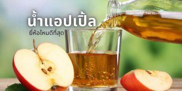 รีวิว น้ำแอปเปิ้ล ยี่ห้อไหนดีที่สุด