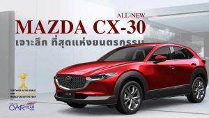 ส่อง All-New Mazda CX-30 เจ้าของรางวัลรถยนต์ยอดเยี่ยมแห่งปี 2020