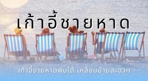 รีวิว เก้าอี้ชายหาด ยี่ห้อไหนดีที่สุด ปี 2020