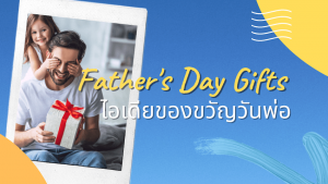 ไอเดียของขวัญวันพ่อ ให้เป็นสื่อแทนความรัก ปี 2020
