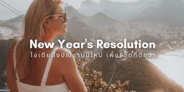 ไอเดีย ตั้งปณิธานปีใหม่ 2021 - ปีใหม่ (ฉันจะ) เป็นคนใหม่ (ที่ดีกว่าเดิม)