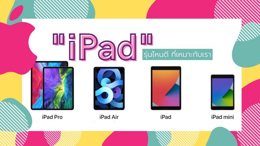 ซื้อ iPad รุ่นไหนดี ปี 2021