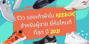 รีวิว รองเท้าผ้าใบ Reebok สำหรับผู้ชาย ยี่ห้อไหนดีที่สุด ปี 2021