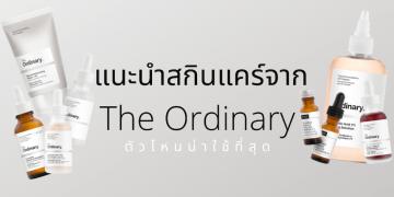 สกินแคร์ The Ordinary