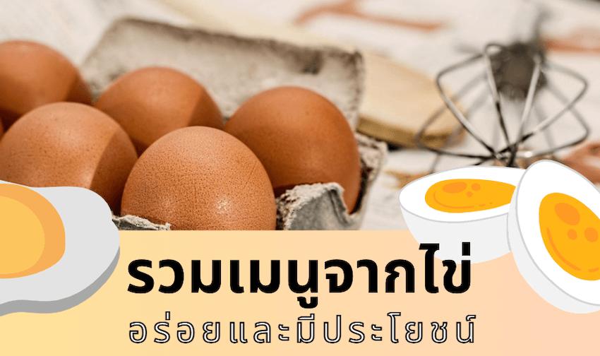 เมนูไข่ เด็กกินได้ ผู้ใหญ่กินดี