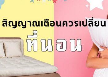 5 สัญญาณเตือน ที่ควรเปลี่ยน 'ที่นอน' ได้แล้ว