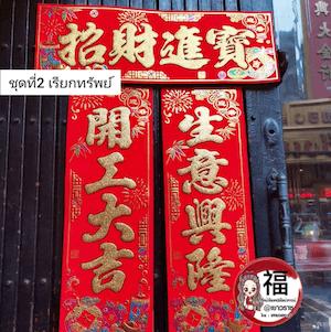 ตุ้ยเหลียน คำมงคลจีน ป้ายคำอวยพรภาษาจีน ของตกแต่งบ้านสำหรับปีใหม่จีน/ตรุษจีน แบบติดผนัง