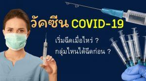 วัคซีนโควิด 19 ในไทย เริ่มฉีดเมื่อไหร่ และใครได้ฉีดก่อน ?