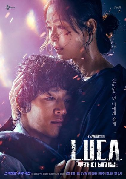 ซีรีส์ L.U.C.A. ช่อง tvN