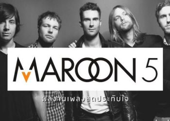 Maroon 5 – เปิดประวัติ และผลงานเพลง [อัปเดต ม.ค. 64]