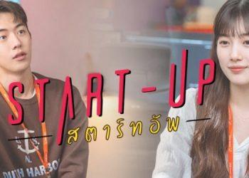 ซีรีส์เกาหลี 'Start-Up' (สตาร์ทอัพ