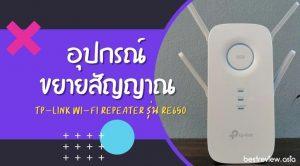 [รีวิว] TP-Link RE650 AC2600 Wi-Fi Range Extender อุปกรณ์ขยายสัญญาณไวไฟ