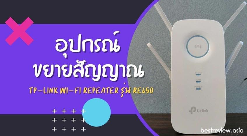 รีวิว TP-Link RE650 AC2600 Wi-Fi Range Extender อุปกรณ์ขยายสัญญาณไวไฟ