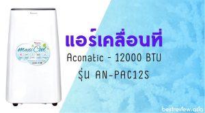 [รีวิว] แอร์เคลื่อนที่ Aconatic - 12000 BTU (AN-PAC12S)