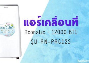 aconatic-รีวิวแอร์เคลื่อนที่ 12000-btu-an-pac12s-2
