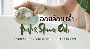 รีวิว ออยล์อาบน้ำ (Bath & Shower Oils) ยี่ห้อไหนดีที่สุด ปี 2021