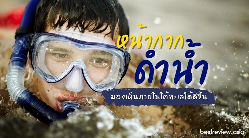 แนะนำ หน้ากากดำน้ำ สำหรับว่ายน้ำ ดูปะการัง แบบไหน ยี่ห้อไหนดี  ปี 2021