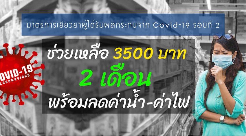 เยียวยาผู้ได้รับผลกระทบจากโควิครอบ 2 ช่วยเหลือ 3500 บาท 2 เดือน พร้อมลดค่าน้ำค่าไฟ
