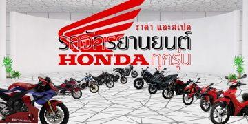 รถจักรยานยนต์ Honda (ฮอนด้า) - เช็คราคา สเปค แต่ละรุ่น ปี 2021