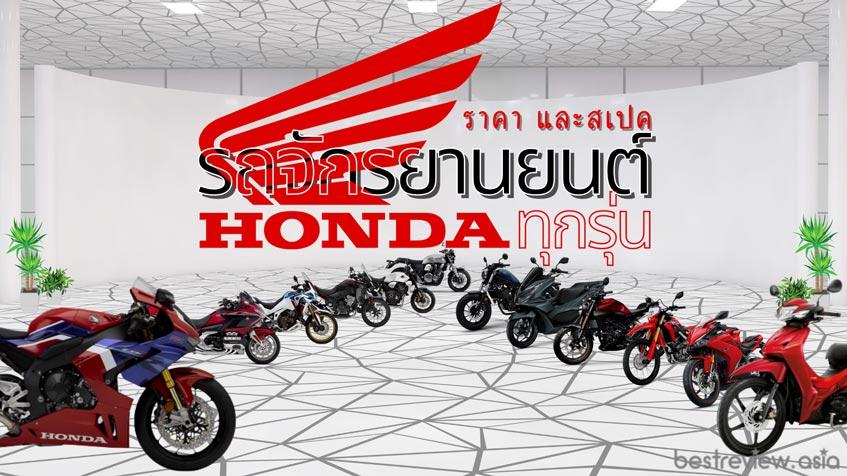 รถจักรยานยนต์ Honda (ฮอนด้า) – เช็คราคา สเปค แต่ละรุ่น ปี 2021