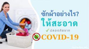 วิธี ซักผ้าอย่างไรให้สะอาด ห่างไกลจากเชื้อโรค - โควิด 19