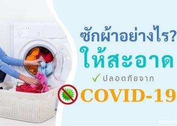 วิธี ซักผ้าอย่างไรให้สะอาด ห่างไกลจากเชื้อโควิด 19