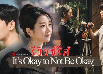 ซีรีส์ 'Its Okay To Not Be Okay' เรื่องหัวใจ ไม่ไหวอย่าฝืน