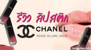[รีวิว] ลิปสติก Chanel Rouge Allure Laque เฉดสีสวย มาพร้อมสูตรความชุ่มชื้นลดปัญหาปากแห้ง