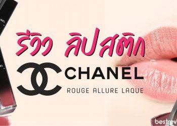 รีวิว ลิปสติก Chanel Rouge Allure Laque