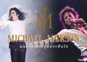 Michael Jackson (ไมเคิล แจ็กสัน) - เปิดประวัติ และผลงานเพลง